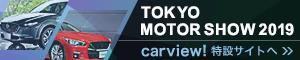 東京モーターショー2019carview!特集
