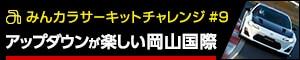 みんカラ サーキット チャレンジ #9 アップダウンが楽しい岡山国際