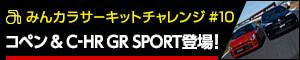 みんカラサーキットチャレンジ #10 コペン & C-HR GR SPORT登場!