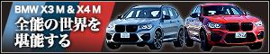 BMW X3 M&X4 M 全能の世界を堪能する