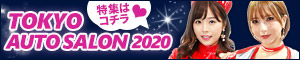 東京オートサロン2020特集コンパニオン