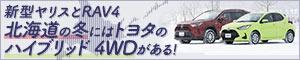 新型ヤリスとRAV4 北海道の冬にはトヨタのハイブリッド 4WDがある!