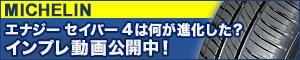 エナジー セイバー 4は何が進化した? インプレ動画公開中!
