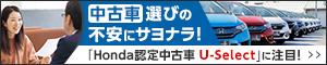 中古車選びの不安にサヨナラ! 「Honda認定中古車 U-Select」に注目!