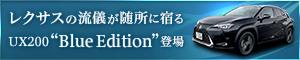 """レクサスの流儀が随所に宿る UX200""""Blue Edition""""登場"""