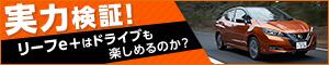 実力検証! リーフe+はドライブも楽しめるのか?