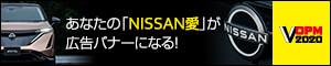 あなたの「NISSAN愛」が広告バナーになる!