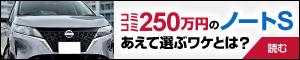 コミコミ250万円のノートS あえて選ぶワケとは?