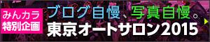 みんカラ東京オートサロン2015特集