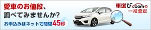 車選び.comの一括査定