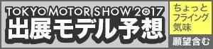 【carview!】東京モーターショー2017特集