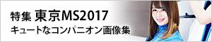 東京MS2017 キュートなコンパニオン画像集