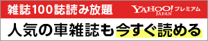 Yahoo!プレミアム 雑誌100誌読み放題