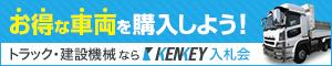 KENKEY入札会