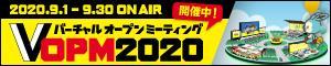 VOPM 2020 バーチャルオープンミーティング開催中!