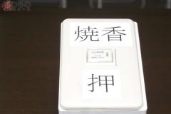 日本初「ドライブスルー葬儀場」が登場