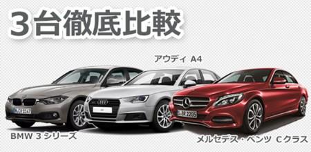 輸入車プレミアムセダンの魅力に迫る、A4/Cクラス/3シリーズを徹底比較