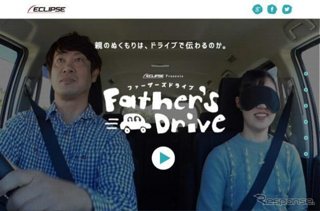 実験! 目隠し同乗でお父さんの運転がわかるのか?
