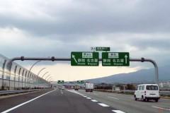 「目的地が同じなら同一料金」とは限らない? 知っておきたい高速道路のルールと例外