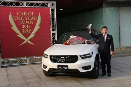 平成最後の「日本カー・オブ・ザ・イヤー」はボルボ XC40! ボルボは2年連続の受賞