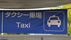 タクシー乗り場では好みのタクシーを選んで乗ってもいい?