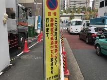 人が乗ってれば「駐車違反」にならないって、なんだ、そりゃ!?